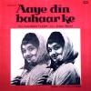 Aaye Din Bahaar Ke (1971)